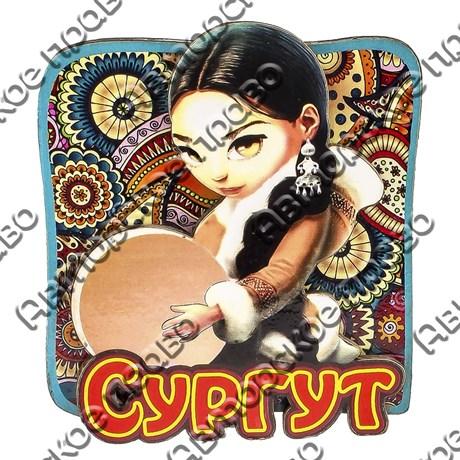Магнитик 2-хслойный Девушка с бубном с символикой Вашего города - фото 54504