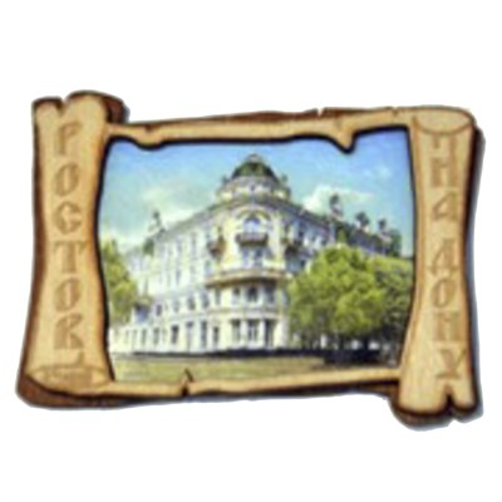 """Магнит с гравировкой """"Свиток"""" №1 с символикой Вашего города - фото 54641"""