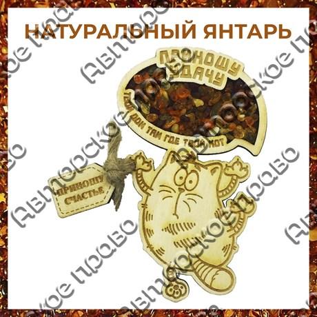 Магнит с янтарем Кот приношу удачу и счастье - фото 55493