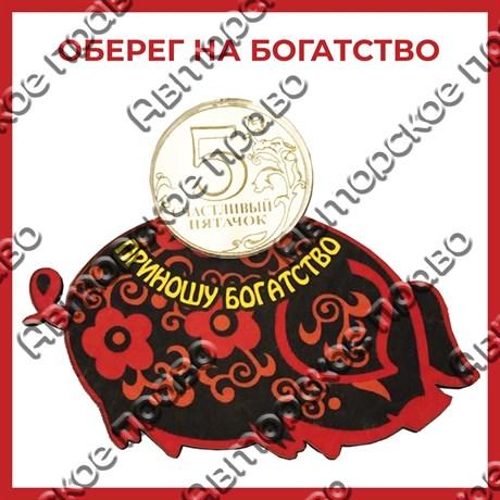 Магнит денежный талисман Свинка вид 2 - фото 55518