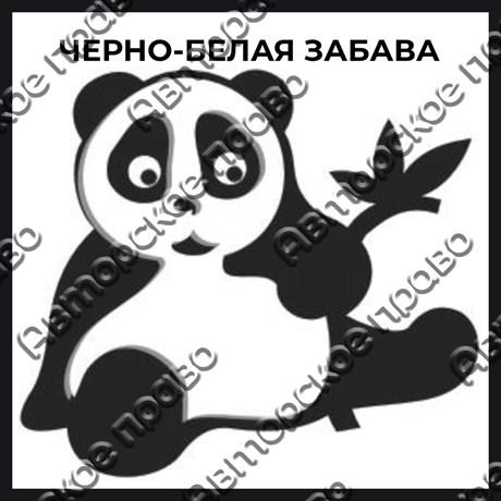Магнит черно-белый с подвижными глазками Панда вид 3 - фото 55542