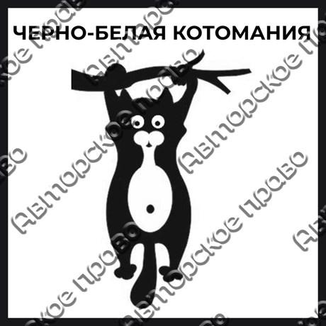 Магнит черно-белый с подвижными глазками Котейки вид 24 - фото 55565
