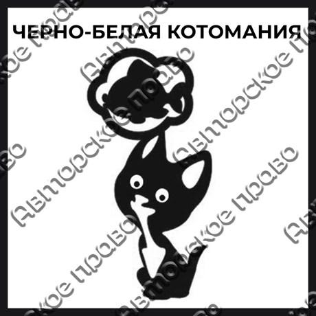 Магнит черно-белый с подвижными глазками Котейки вид 19 - фото 55567