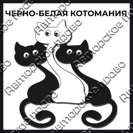 Магнит черно-белый с подвижными глазками Котейки вид 15 - фото 55570