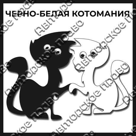 Магнит черно-белый с подвижными глазками Котейки вид 11 - фото 55574
