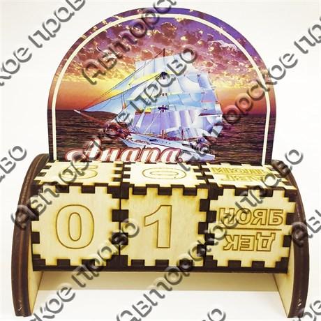 Вечный календарь цветной Парусник с символикой Вашего города - фото 58104
