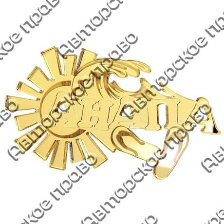 Магнитик зеркальный Солнышко с волной и сланцами с символикой Вашего города - фото 65076