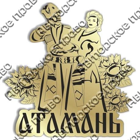 Магнит зеркальный Пара с символикой Атамани - фото 68224