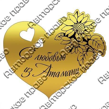 Магнит зеркальный Сердце с символикой Атамани - фото 68241