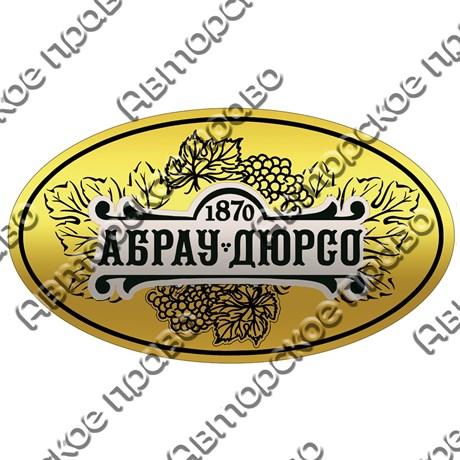 Магнит зеркальный комбинированный Логотип Абрау-Дюрсо - фото 70323
