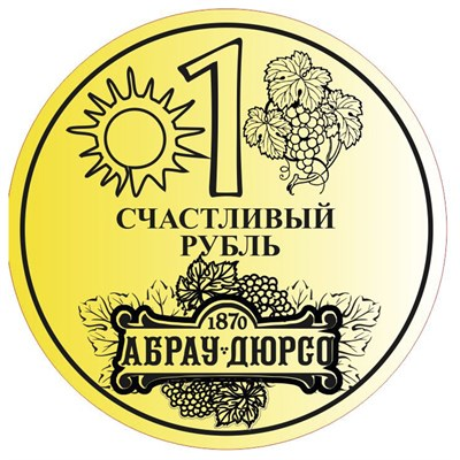 Магнит зеркальный Счастливый рубль с символикой Абрау-Дюрсо - фото 70326
