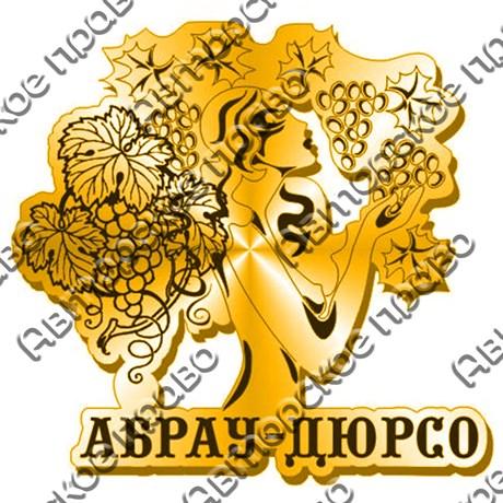 Магнит зеркальный Девушка с виноградом с символикой Абрау-Дюрсо - фото 70355
