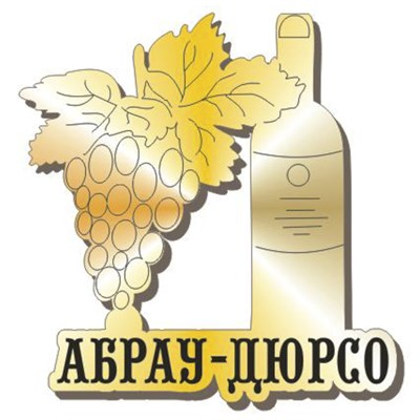 Магнит зеркальный Бутылка с виноградом с символикой Абрау-Дюрсо - фото 70361