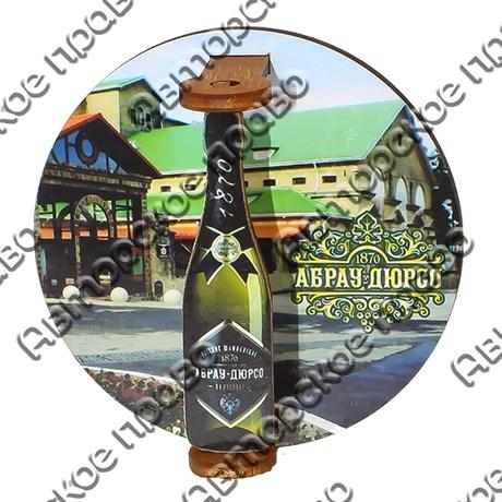 Магнит Вертушка Бутылка с символикой Абрау-Дюрсо вид 1 - фото 70440