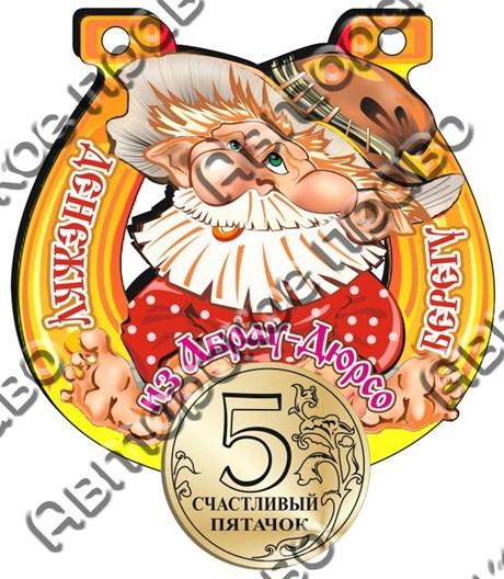 Магнит Домовой в подкове с зеркальной фурнитурой и символикой Абрау-Дюрсо - фото 70542