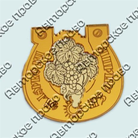 Купить магнитик зеркальный комбинированный золотая подкова с виноградом - фото 9902
