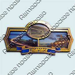 Купить магнитик этикетка Хабаровск с видами города