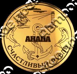 Магнит зеркальный 1-цветный Счастливый рубль с символикой вашего города