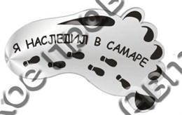 """Магнит зеркальный 1-цветный """"След-Я наследил"""" серебро Самара арт FS000087"""