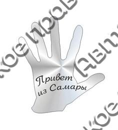 """Магнит зеркальный 1-цветный """"Ладонь-Привет из"""" серебро Самара арт FS000101"""