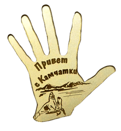 """Магнит зеркальный 1-цветный """"Ладонь-Привет с"""" Камчатка"""