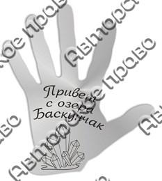 """Магнит зеркальный 1-цветный """"Ладонь-Привет с"""" серебро Баскунчак арт FS000118"""