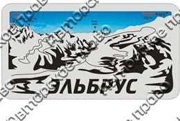 Магнит Панорама гор с названием Вашего города Прямоугольный зеркальный серебро