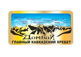 Магнит Панорама гор с названием Вашего города Прямоугольный зеркальный золото