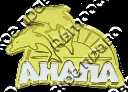 Магнит Дельфины с названием Вашего города и комбинированным элементом Буквы