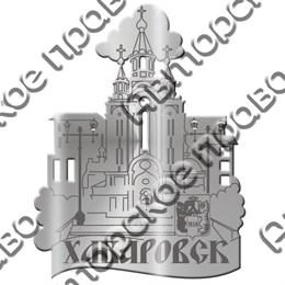 """Магнит зеркальный 1-цветный """"Собор"""" серебро Хабаровск арт FS000258"""