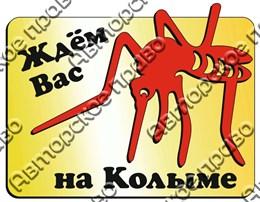 """Магнит зеркальный """"Комар"""" золото Колыма арт FS000277"""
