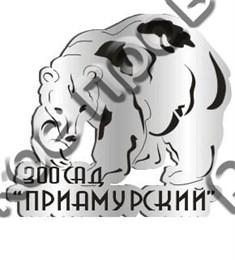 """Магнит зеркальный 1-цветный """"Медведь"""" №5 серебро Зоосад Приамурский арт FS000291"""