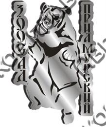 """Магнит зеркальный 1-цветный """"Медведь"""" №2 серебро Зоопарк Приамурский арт FS000293"""