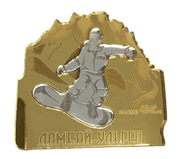 Магнит Сноубордист на горе с названием Вашего города и комбинированным элементо