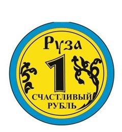 Магнит Счастливый рубль зеркальный золото-синий