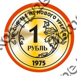 Магнит Счастливый рубль с названием Вашего города зеркальный золото-красный