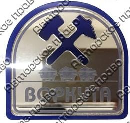 Магнит Шахтерский герб с названием Вашего города зеркальный серебро-синий