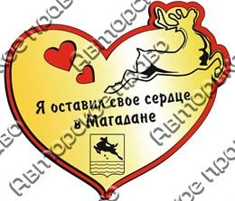 Магнит Сердце с оленем и названием Вашего города золото-красный