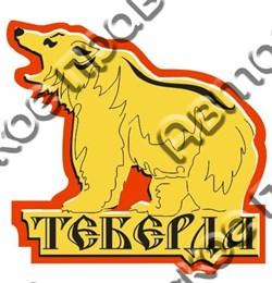 Магнит Медведь с названием Вашего города золото-красный Теберда