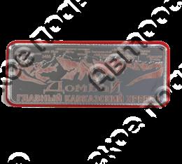 Магнит Панорама гор с названием Вашего города Прямоугольный серебро-красный Домбай