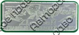 Магнит Панорама гор с названием Вашего города Прямоугольный серебро-зеленый Домбай