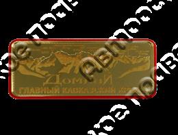 Магнит Панорама гор с названием Вашего города Прямоугольный золото-красный Домбай