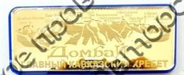 Магнит Панорама гор с названием Вашего города Прямоугольный золото-синий Домбай арт FS000697