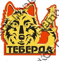 Магнит Волки с названием Вашего города зеркальный золото- красный Теберда арт FS000706