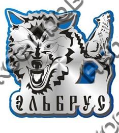 Магнит Волки с названием Вашего города зеркальный серебро - синий Эльбрус арт FS000707