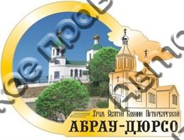 Магнит Храм с видами Вашего города Круглый зеркальный золото