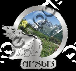 Магнит Медведь 1 с видами Вашего города Круглый зеркальный серебро