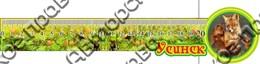 Линейка цветная Лиса с названием Вашего города