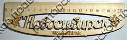 Линейка деревянная Соболь с названием Вашего города