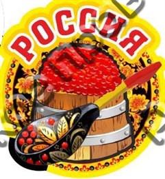 Магнит 2-хслойный Кадушка красной икры с символикой Вашего города